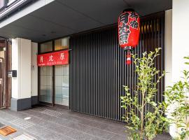 Guest House Goettingen, affittacamere a Kyoto
