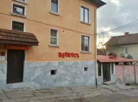 Guest House Bedrock, hotel in Belogradchik