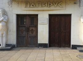 гостиница Папирус, отель в Волгодонске