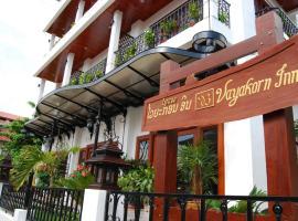 Vayakorn Inn, отель во Вьентьяне