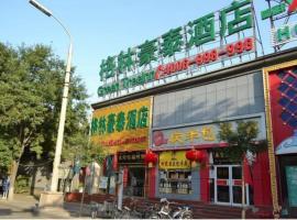 GreenTree Inn Beijing Dongcheng District Wangfujin South Luogu Lane Houhai Express Hotel, Hotel in Peking