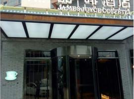 James Joyce Coffetel Beijing Gulou street, Nanluoguxiang, Hotel in Peking