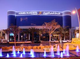 Al Hamra Palace By Warwick، فندق بالقرب من العليا مول، الرياض