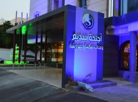 Sadeem Hotel Suites2, hotel perto de Stars Avenue Mall, Jeddah
