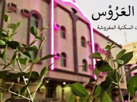 تاج العروس للوحدات السكنية, hotel in Jeddah
