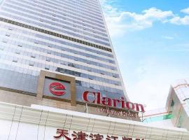 Clarion Hotel Tianjin, hotel near Tianjin Binhai International Airport - TSN, Tianjin