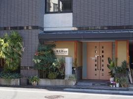 Annex Katsutaro Ryokan, ryokan in Tokyo