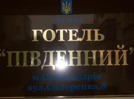 Hotel Pivdennyi, отель в городе Oleksandriya