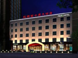 NL40° Hotel, hotel near Summer Palace, Beijing