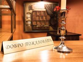 Мини Отель Пражский Клуб, отель в Казани