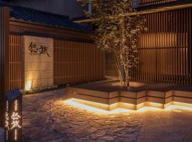悠旅,京都的飯店