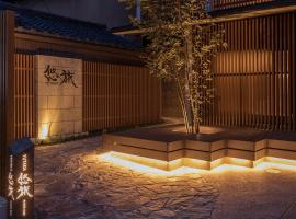 Yutaka, отель в Киото