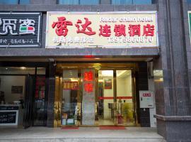 Changsha Airport Leida Chain Hotel, hotel near Changsha Huanghua International Airport - CSX,