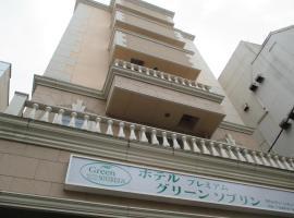 ホテルプレミアムグリーンソブリン、仙台市のホテル