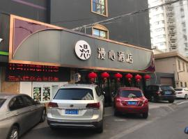 Manxin Hotel Shanghai Xujiahui, hotel in Shanghai