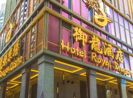 Royal Dragon Hotel, hotel in Macau