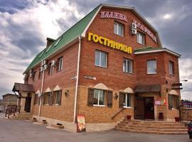 Калина Красная, hotel in Tolyatti