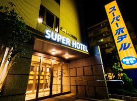 Super Hotel Minami Hikone Ekimae, hotel in Hikone
