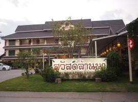 Sawadeelanna Hotel, hotel in Nan