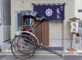 도쿄에 위치한 홀리데이 홈 Rumah Bagus Asakusa
