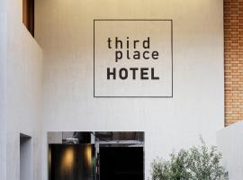 사이타마 오미야역 근처 호텔 Third Place Hotel