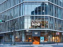 Hotel KOE Tokyo, hotel in Tokyo