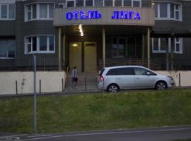 Hotel Liga, отель в Химках