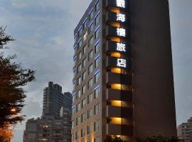 Sees Revert Hotel, hotel in Tamsui