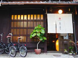 ゲストハウス 木音、京都市のホテル