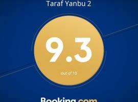 Taraf Yanbu 2, serviced apartment in Yanbu