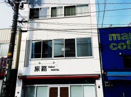 후쿠오카에 위치한 게스트하우스 Fukuoka Tabiji Hostel & Guesthouse
