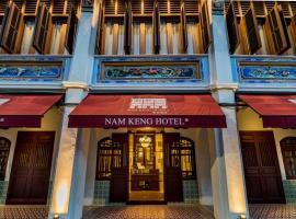 Nam Keng Hotel Penang, hotel near Wonderfood Museum, George Town