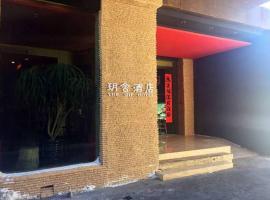 Urumqi YUESHE Hotel, hotel near Diwopu Airport - URC, Ürümqi