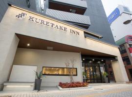 くれたけイン浜松駅南口 プレミアム、浜松市のホテル