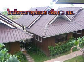 ร่มไม้สายธาร(Rommaisaitharn Resort), resort in Phrae