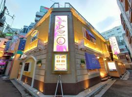Hotel Apio(Adult Only), love hotel in Tokyo