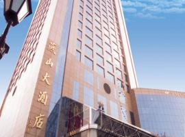 Shijiazhuang Yanshan Hotel, hotel in Shijiazhuang