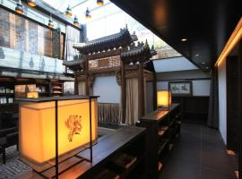 Beijing Shichahai Shadow Art Performance Hotel, hotel in Beijing
