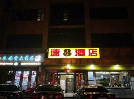 Super 8 Beijing Drum Tower Anding Gate Subway Station Branch, Hotel in der Nähe von: Nan Luo Gu Xiang, Peking