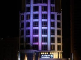 فندق أسوار بوتيك، فندق بالقرب من مجمع الراشد، الخبر