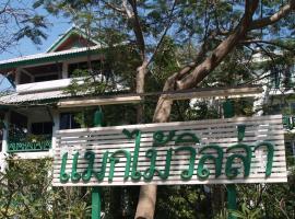 Makmai Villa - Rayong, boutique hotel in Ban Phe