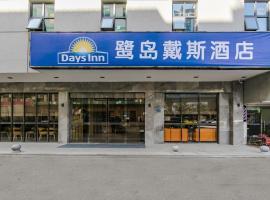Xiamen Egret Island Days Hotel, hotel in Xiamen