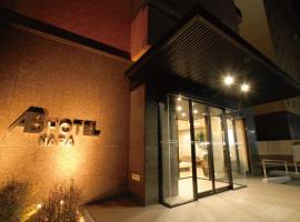 AB Hotel Nara, отель в Наре