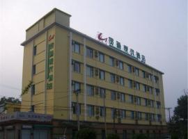 Beijing GOTO Modern Hotel - Qianmen, hotel near Tiananmen Square, Beijing