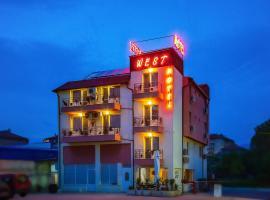 Мотел West, хотел в Благоевград