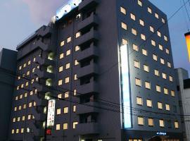 天然温泉 阿智の湯 ドーミーイン倉敷、倉敷市のホテル