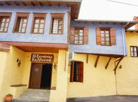 Kallisto Traditional Guesthouse, hotel in Litochoro