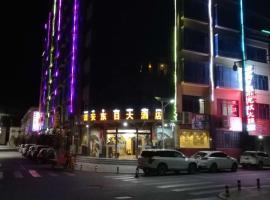 西藏左貢吉安東日大酒店,Zogang的飯店
