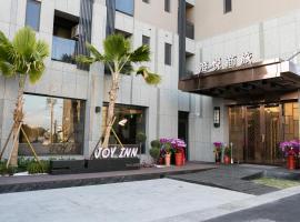 Joy Inn, economy hotel in Lukang