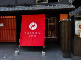 cotoha Hotel Okachimachi, hotel near Ueno Station, Tokyo